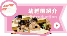 幼稚園紹介
